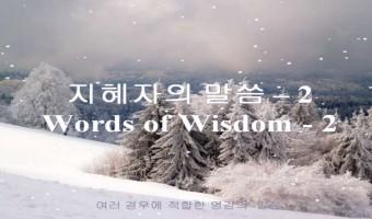 지혜자의 말씀 2