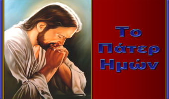 Tο Πάτερ Ημών