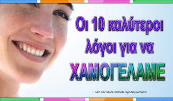 Οι 10 καλύτεροι λόγοι για να χαμογελάμε