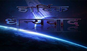 A Thankfulness Prayer : Hindi