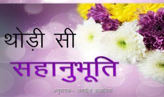 Just a Little Kindness: Hindi