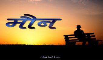 Silence: Hindi