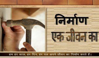 Building a Life: Hindi