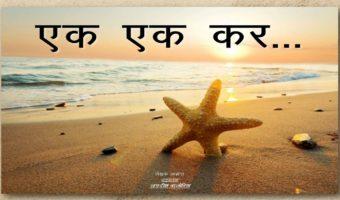 One at a Time : Hindi
