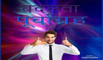 Changing Mindsets: Hindi