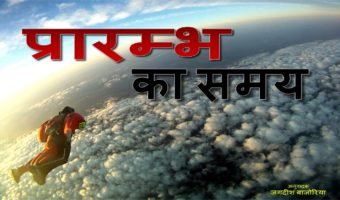 Time to Launch : Hindi
