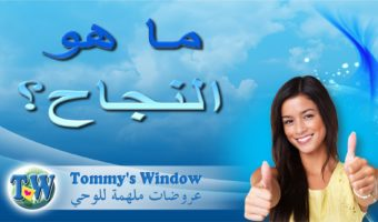 45710a4f1324 Arabic Archives – Tommy s Window